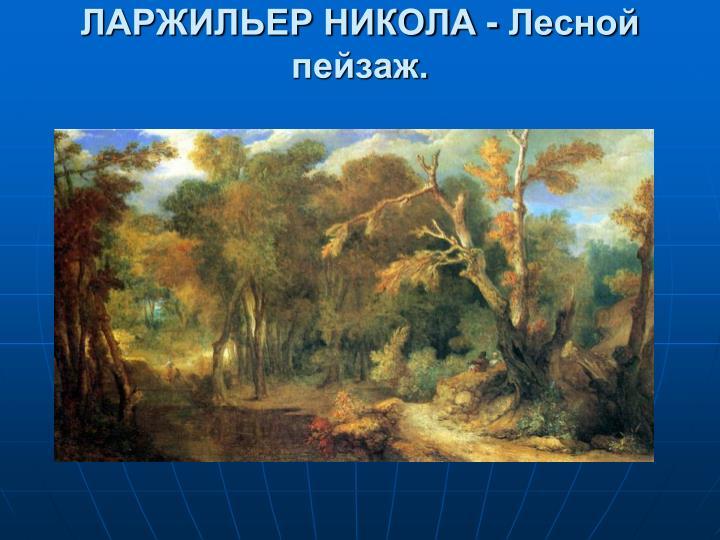 ЛАРЖИЛЬЕР НИКОЛА - Лесной пейзаж.