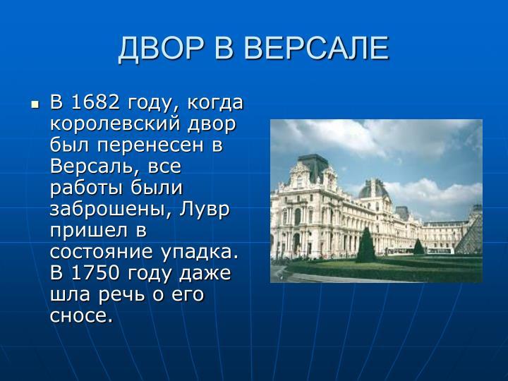 ДВОР В ВЕРСАЛЕ