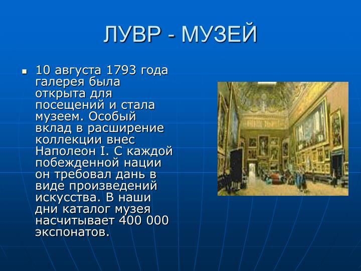 ЛУВР - МУЗЕЙ