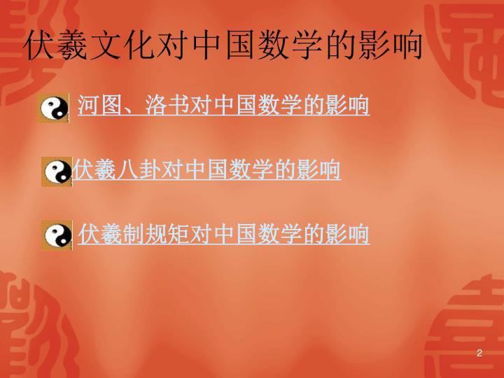 伏羲文化对中国数学的影响