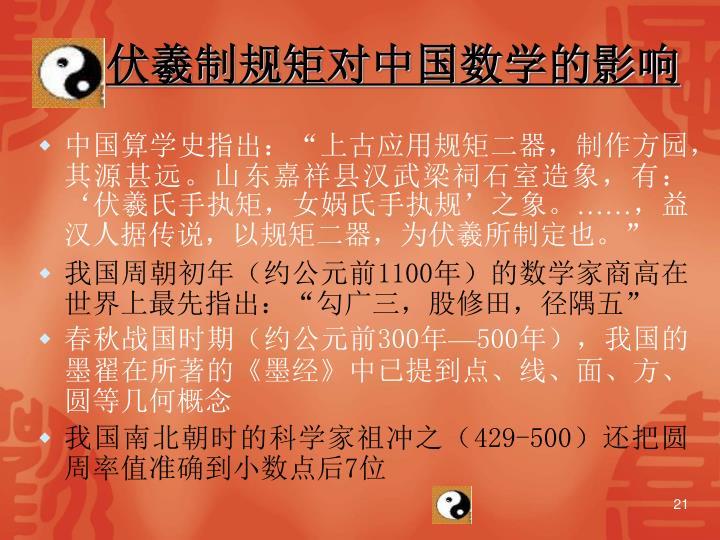伏羲制规矩对中国数学的影响