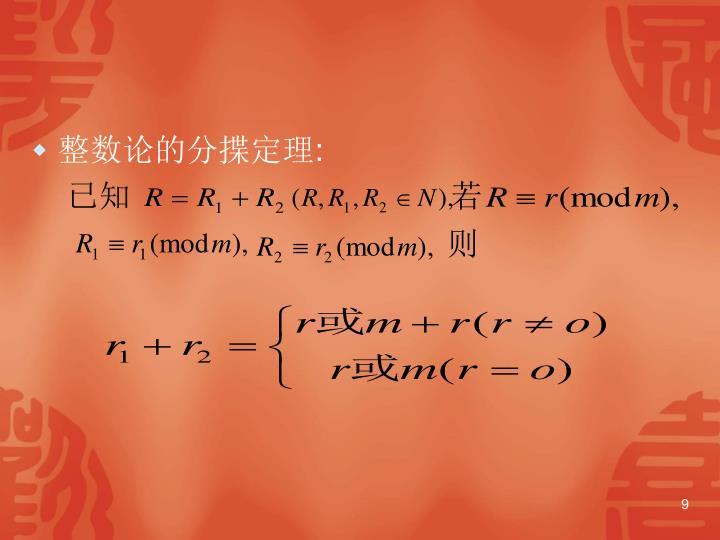 整数论的分揲定理