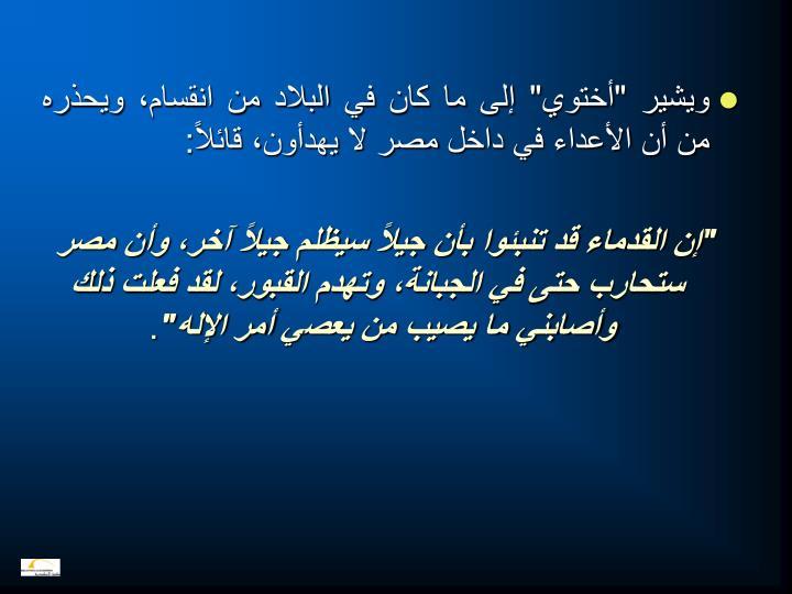"""ويشير """"أختوي"""" إلى ما كان في البلاد من انقسام، ويحذره من أن الأعداء في داخل مصر لا"""