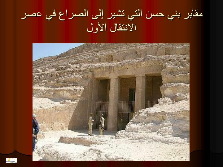 مقابر بني حسن التي تشير إلى الصراع في عصر الانتقال الأول
