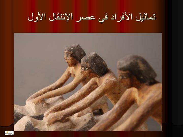 تماثيل الأفراد في عصر الإنتقال الأول