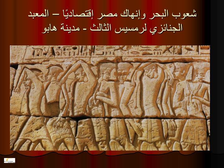 شعوب البحر وإنهاك مصر