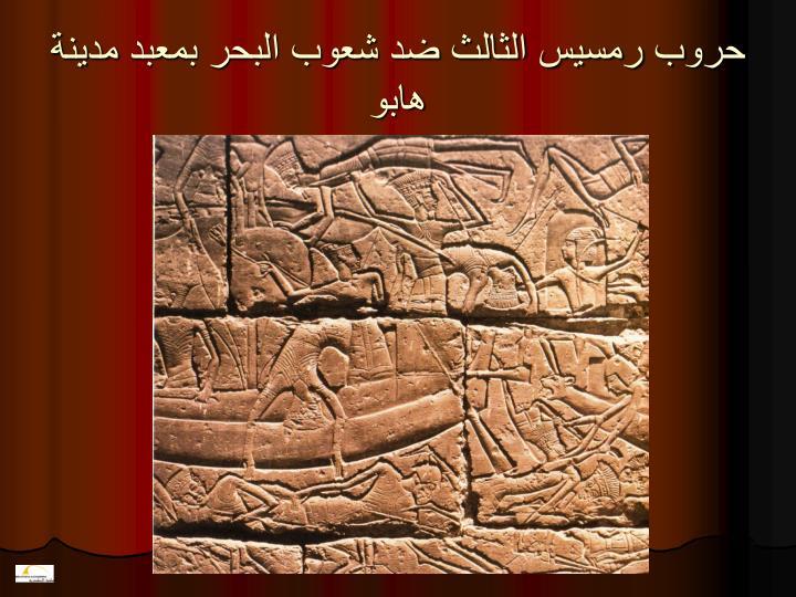 حروب رمسيس الثالث ضد شعوب البحر بمعبد مدينة هابو