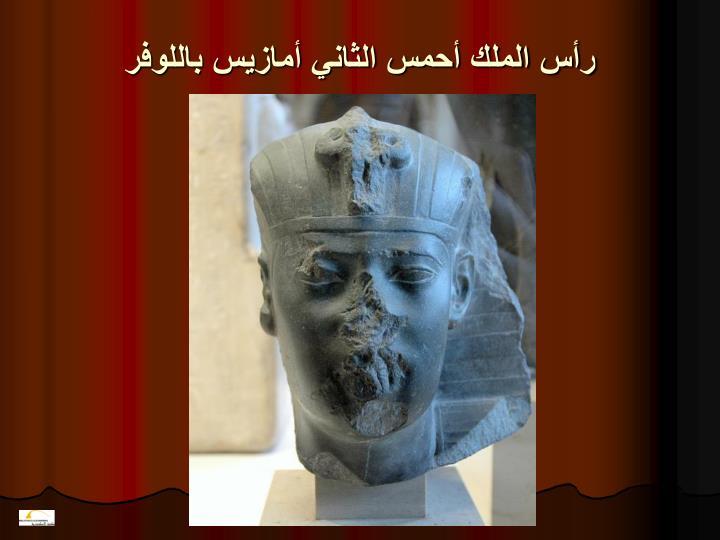 رأس الملك أحمس الثاني أمازيس باللوفر
