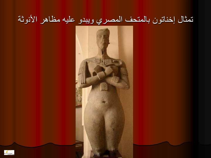 تمثال إخناتون بالمتحف المصري ويبدو عليه مظاهر الأنوثة