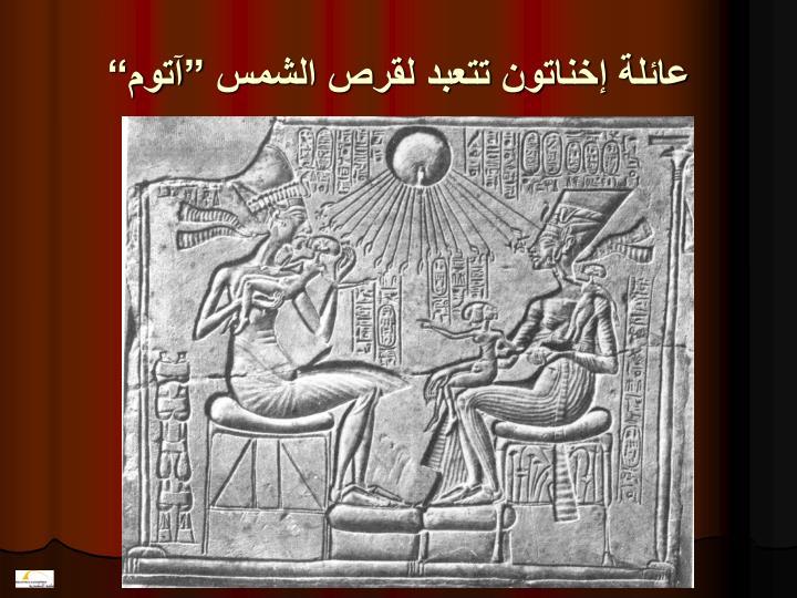 """عائلة إخناتون تتعبد لقرص الشمس """"آتوم"""""""