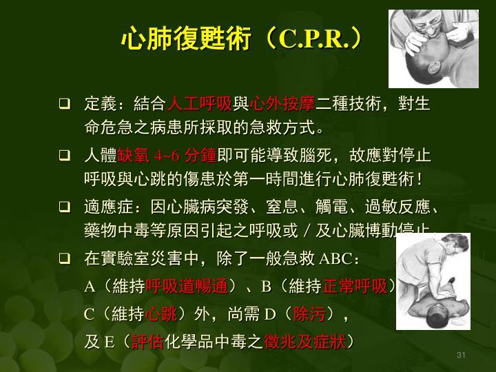 心肺復甦術(