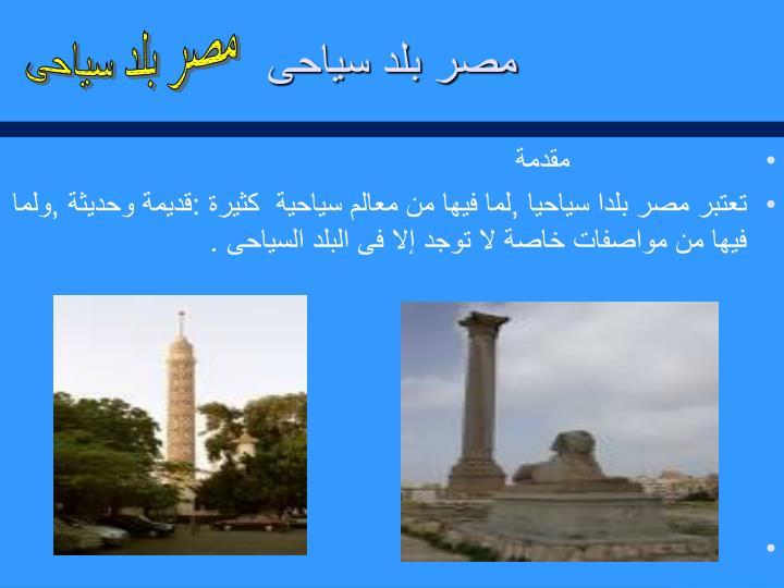 مصر بلد سياحى