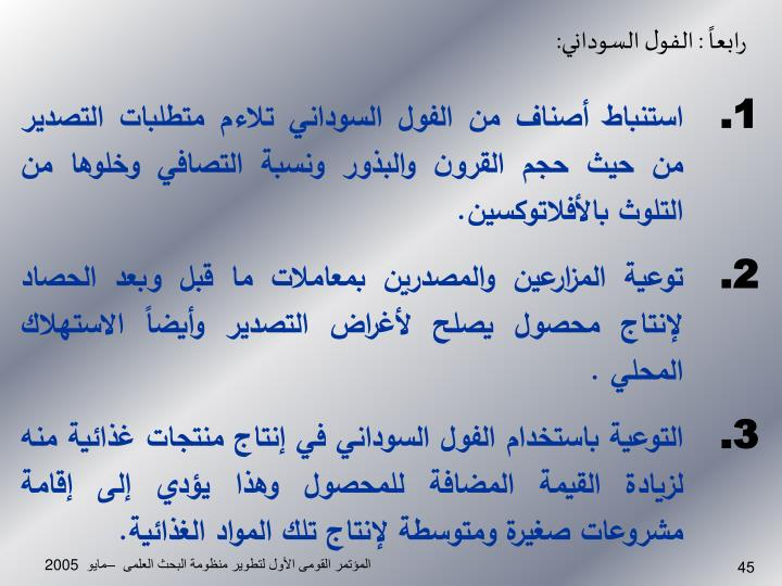 رابعاً : الفول السوداني: