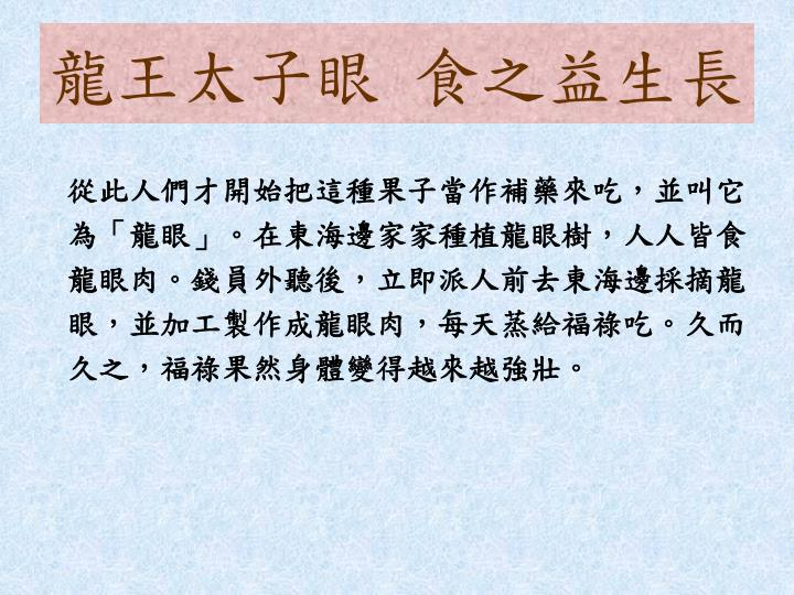 龍王太子眼 食之益生長