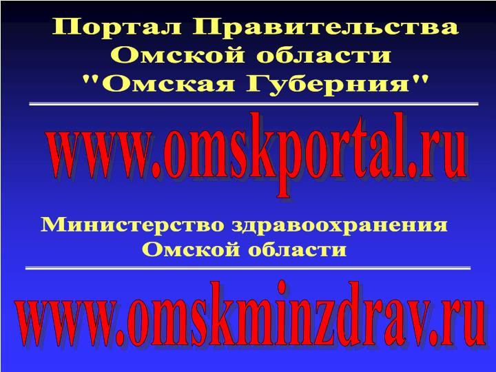 Портал Правительства
