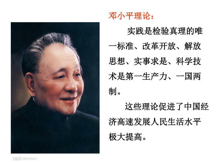 邓小平理论: