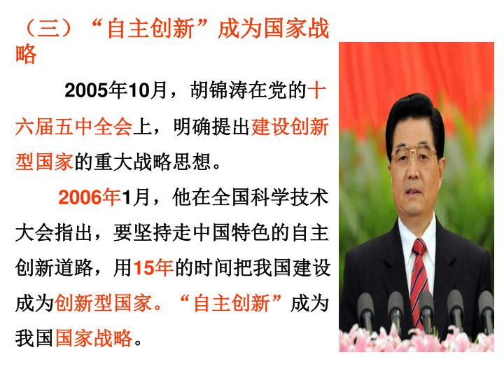 """(三)""""自主创新""""成为国家战略"""