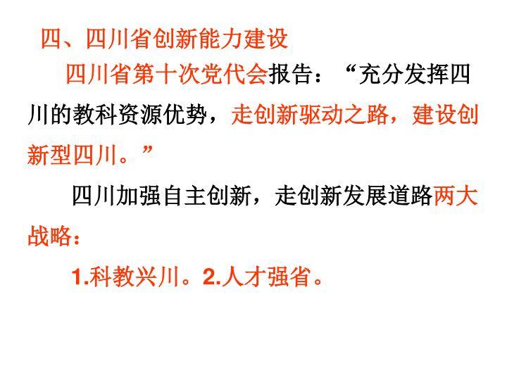四、四川省创新能力建设