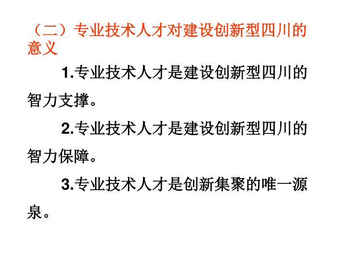 (二)专业技术人才对建设创新型四川的意义