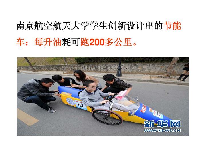南京航空航天大学学生创新设计出的