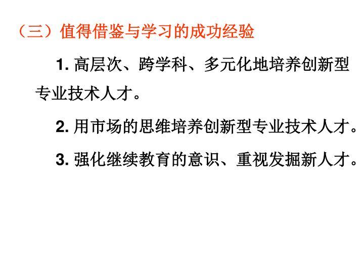 (三)值得借鉴与学习的成功经验