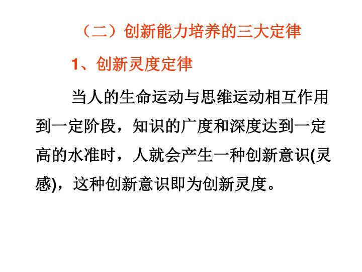 (二)创新能力培养的三大定律