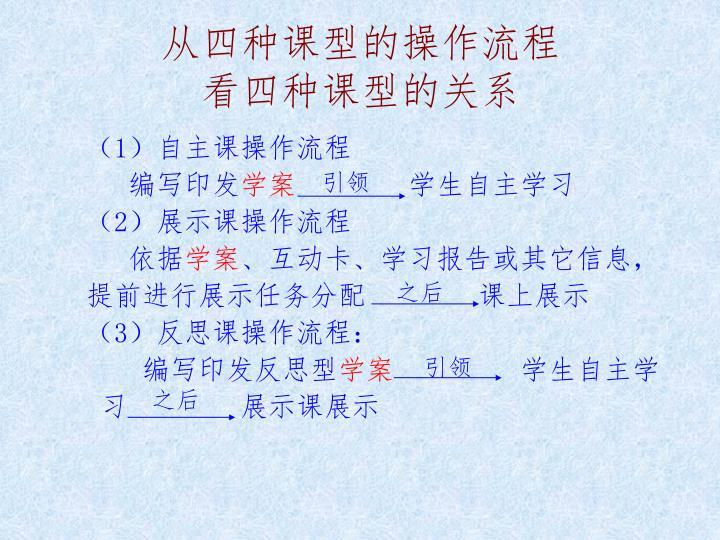 从四种课型的操作流程