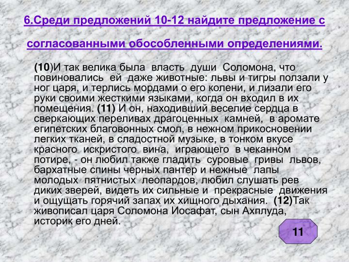 6.Среди предложений 10-12 найдите предложение с согласованными обособленными определениями.
