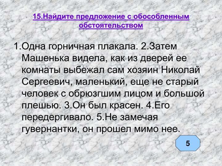 15.Найдите предложение с обособленным обстоятельством