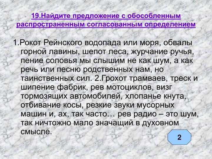 19.Найдите предложение с обособленным распространенным согласованным определением