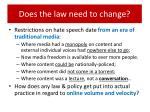 does the law need to change
