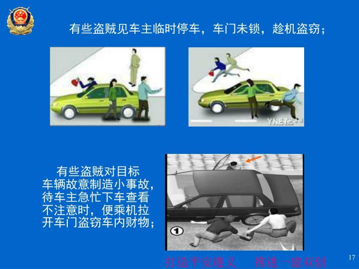 有些盗贼对目标车辆故意制造小事故,待车主急忙下车查看不注意时,便乘机拉开车门盗窃车内财物;