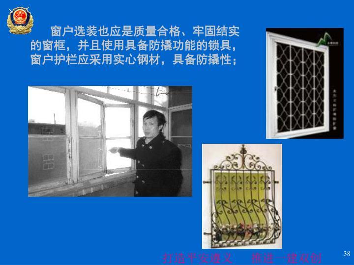 窗户选装也应是质量合格、牢固结实的窗框,并且使用具备防撬功能的锁具,窗户护栏应采用实心钢材,具备防撬性;