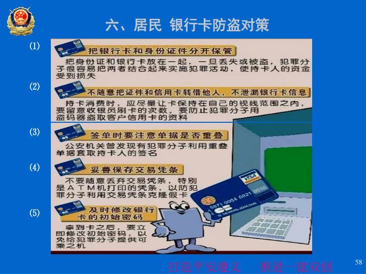 六、居民  银行卡防盗对策