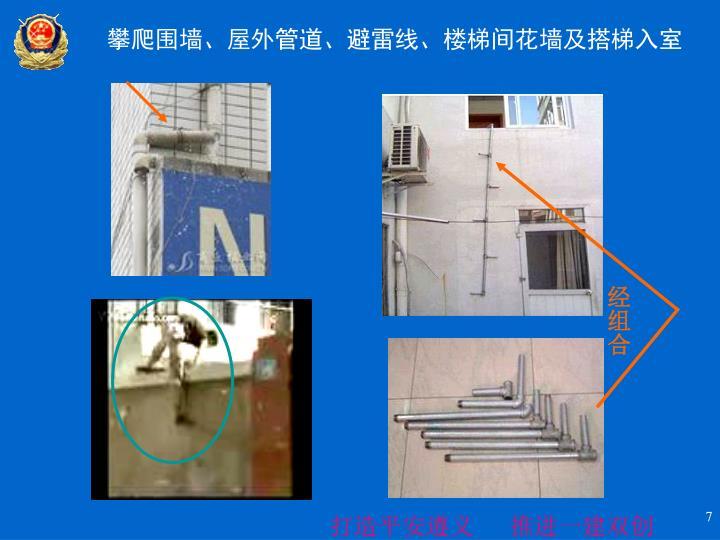 攀爬围墙、屋外管道、避雷线、楼梯间花墙及搭梯入室
