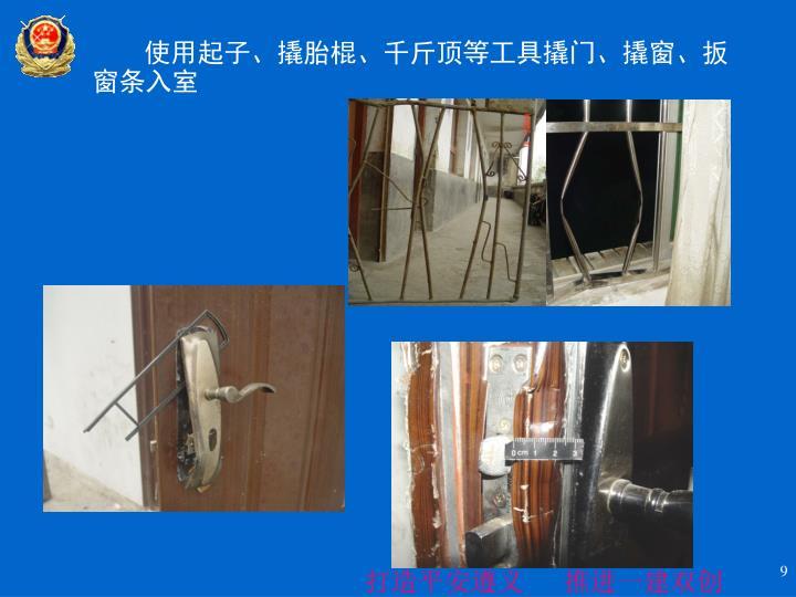 使用起子、撬胎棍、千斤顶等工具撬门、撬窗、扳窗条入室