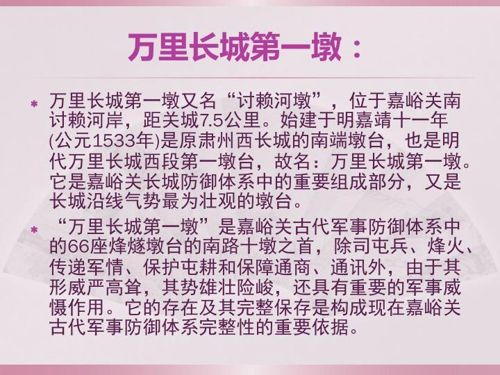 万里长城第一墩: