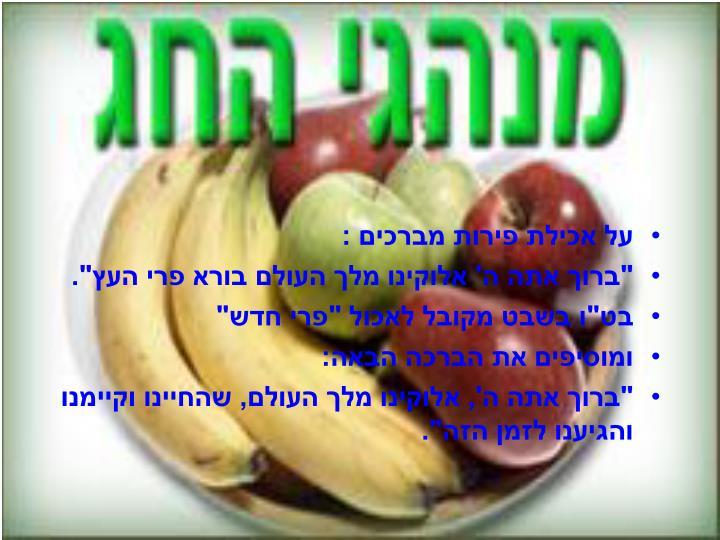 על אכילת פירות מברכים :