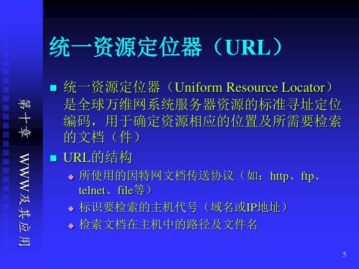 统一资源定位器(