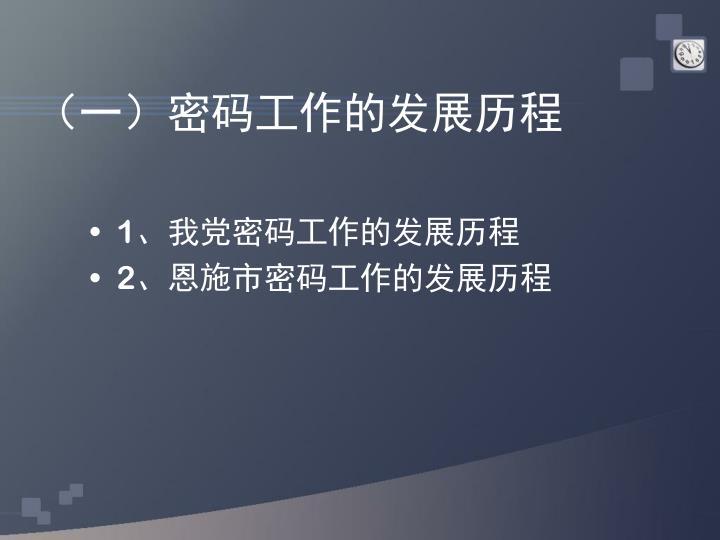 (一)密码工作的发展历程