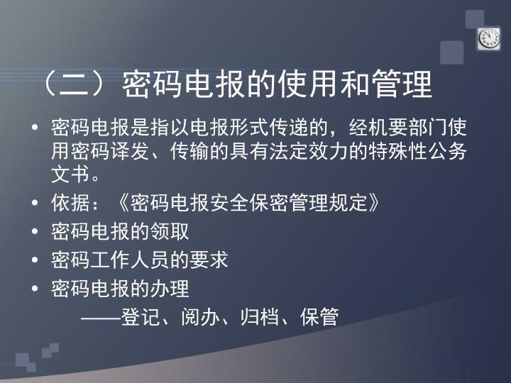 (二)密码电报的使用和管理