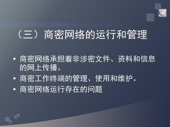 (三)商密网络的运行和管理