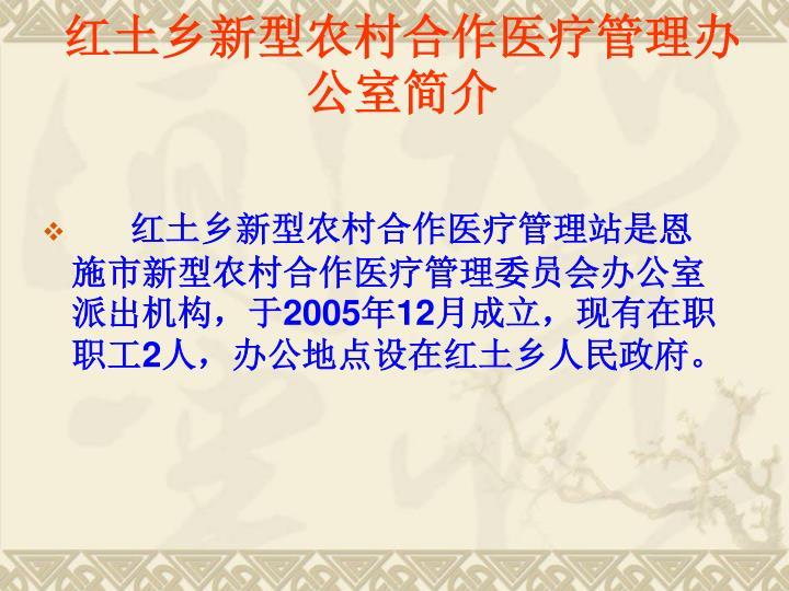 红土乡新型农村合作医疗管理办公室简介