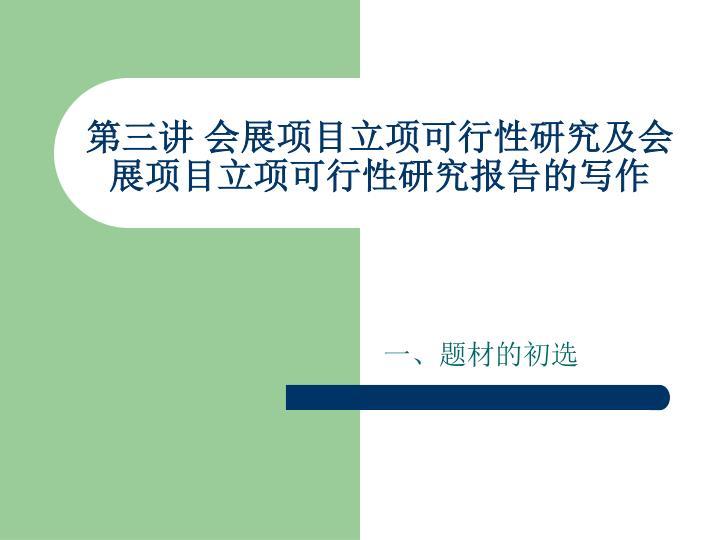 第三讲 会展项目立项可行性研究及会展项目立项可行性研究报告的写作