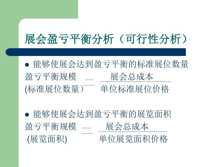 展会盈亏平衡分析(可行性分析)