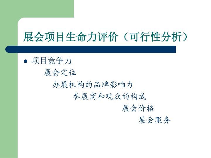 展会项目生命力评价(可行性分析)