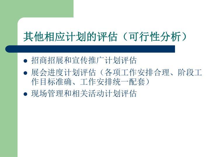 其他相应计划的评估(可行性分析)