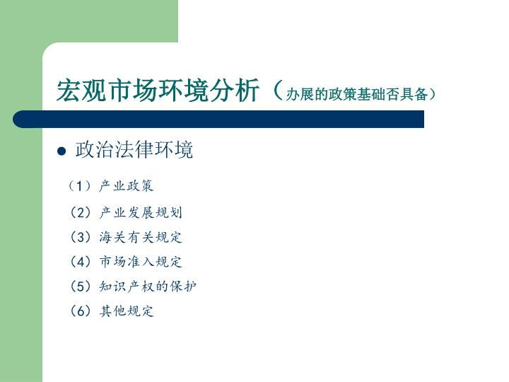 宏观市场环境分析(