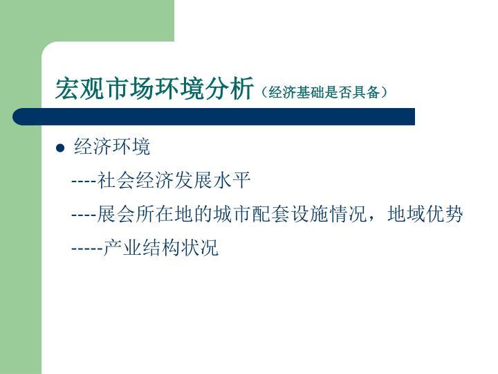 宏观市场环境分析