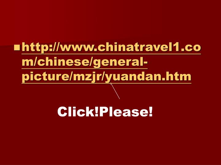 http://www.chinatravel1.com/chinese/general-picture/mzjr/yuandan.htm